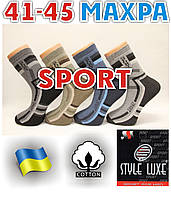 Носки мужские махровые спорт х/б STYLE LUXE Стиль Люкс  Украина ассорти 41-45р. НМЗ-04134