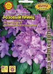 Рододендрон РОЗОВЫЙ ПРИНЦ, семена 0,01г