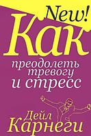 Как преодолеть тревогу и стресс Карнеги Д 6 издание
