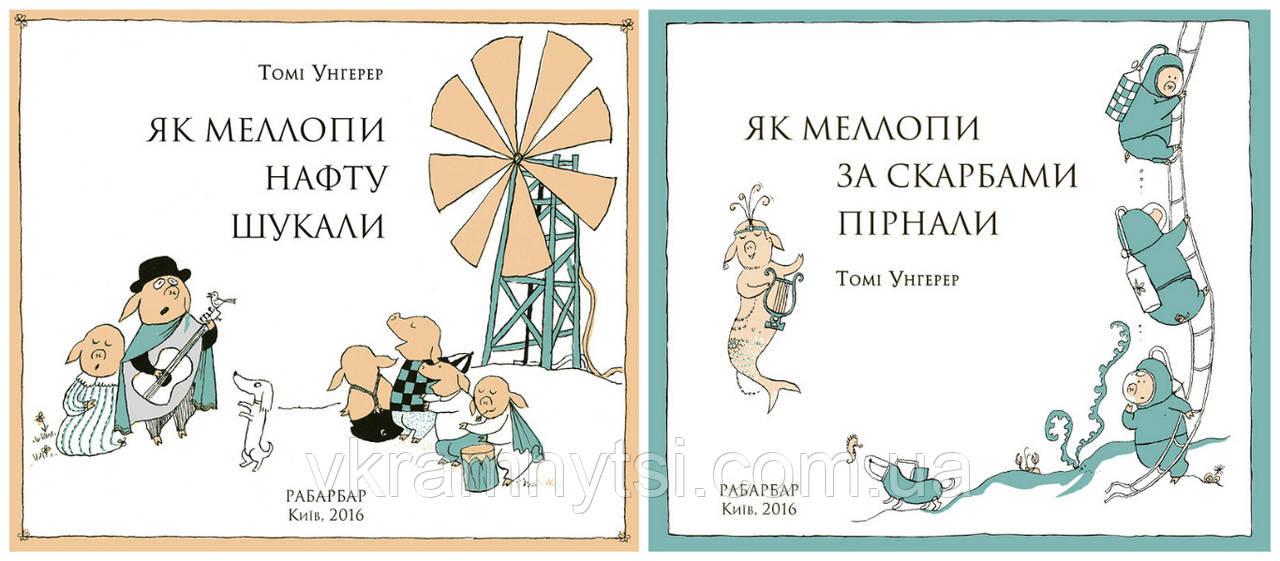 Комплект книг «Меллопи»