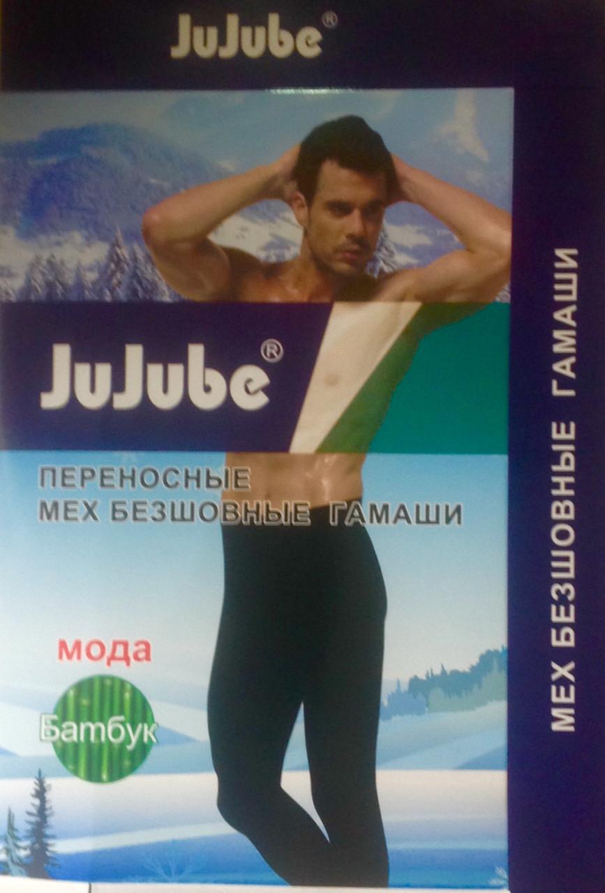 Мужские безшовные гамаши на меху JuJuBe бамбук