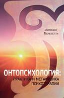 Онтопсихология: практика и метафизика психотерапии Менегетти А