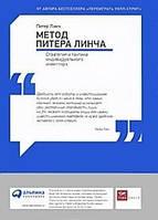 Метод Питера Линча. Стратегия и тактика индивидуального инвестора. Питер Линч, Джон Ротчайлд
