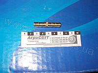 Соеденитель шланга 8 мм. (латунь)