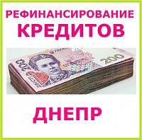 Рефинансирование кредитов Днепр