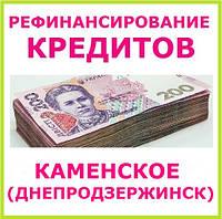 Рефинансирование кредитов Каменское (Днепродзержинск)