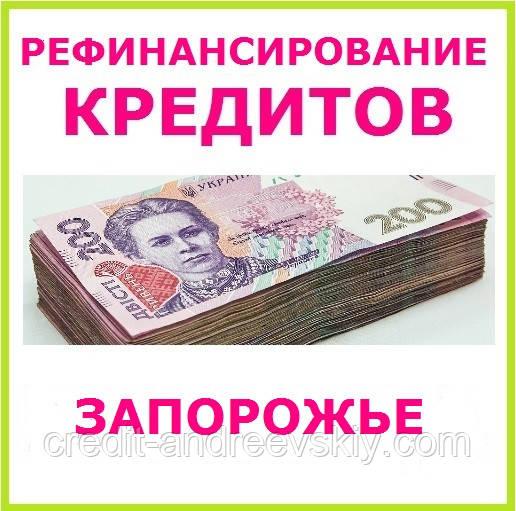 Взять кредит запорожье без справки доходах как взять кредит пенсионерам