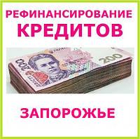 Рефинансирование кредитов Запорожье