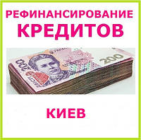 Рефинансирование кредитов Киев