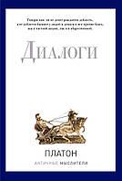 Платон. Диалоги серия PRO власть