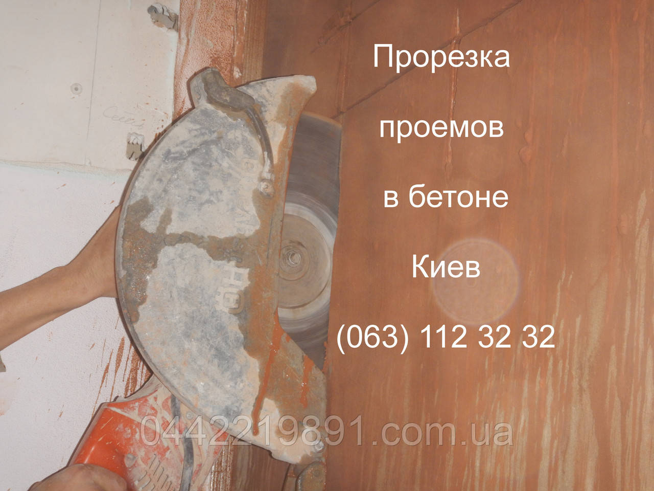 Прорізання отворів в бетоні Київ