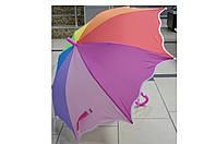 Зонт детский складной Радуга