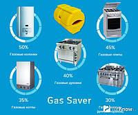 Прибор для экономии газа-топлива Magnetic Gas Saver(Powermag)