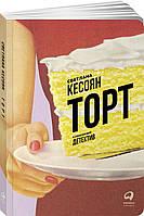 Торт. Кулинарный детектив Кесоян С