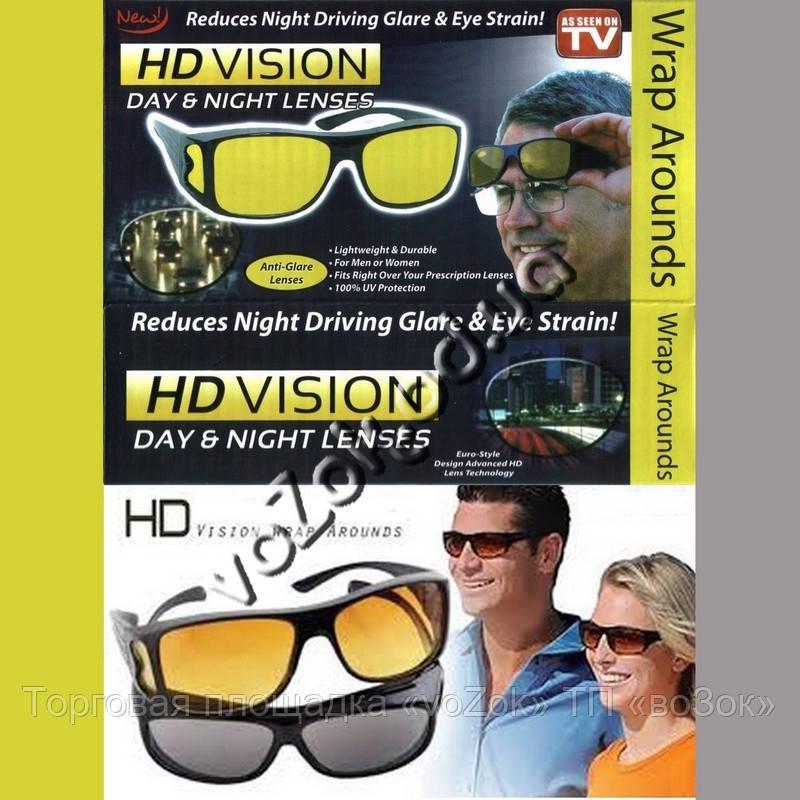 Солнцезащитные антибликовые очки день и ночи для водителей HD Vision Day & Night Lenses 2 pack набор 2 пары