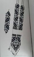 Чорно-білий гердан + браслет (Черно-белый гердан + браслет) AG0063