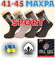 Носки мужские махровые спорт х/б STYLE LUXE Стиль Люкс  Украина ассорти 41-45р. НМЗ-137