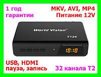 T2 тюнер World Vision T126 (пит.220V-12V, ресивер Т2)