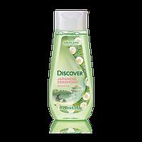 Oriflame Discover  JAPANESE CEREMONY  250 ml Гель для душа парфумирован (оригинал подлинник  Польша)