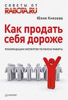 Как продать себя дороже. Рекомендации экспертов по поиску работы. Юлия Князева