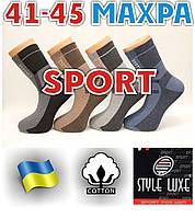 Носки мужские махровые спорт х/б STYLE LUXE Стиль Люкс  Украина ассорти 41-45р. НМЗ-04135