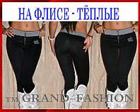 "ЛОСИНЫ НА ФЛИСЕ ""APPLE"" - GLAMUR"