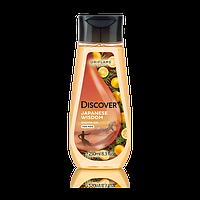 Oriflame Discover JAPANESE WISDOM MEN 250 ml Гель для душа парфумирован (оригинал подлинник  Польша)