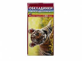 Обложка для книг Полимер 1кл 150мк