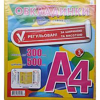Обложка для книг Полимер А4 150мк с липкой лентой