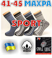Носки мужские махровые спорт х/б STYLE LUXE Стиль Люкс  Украина ассорти 41-45р. НМЗ-136