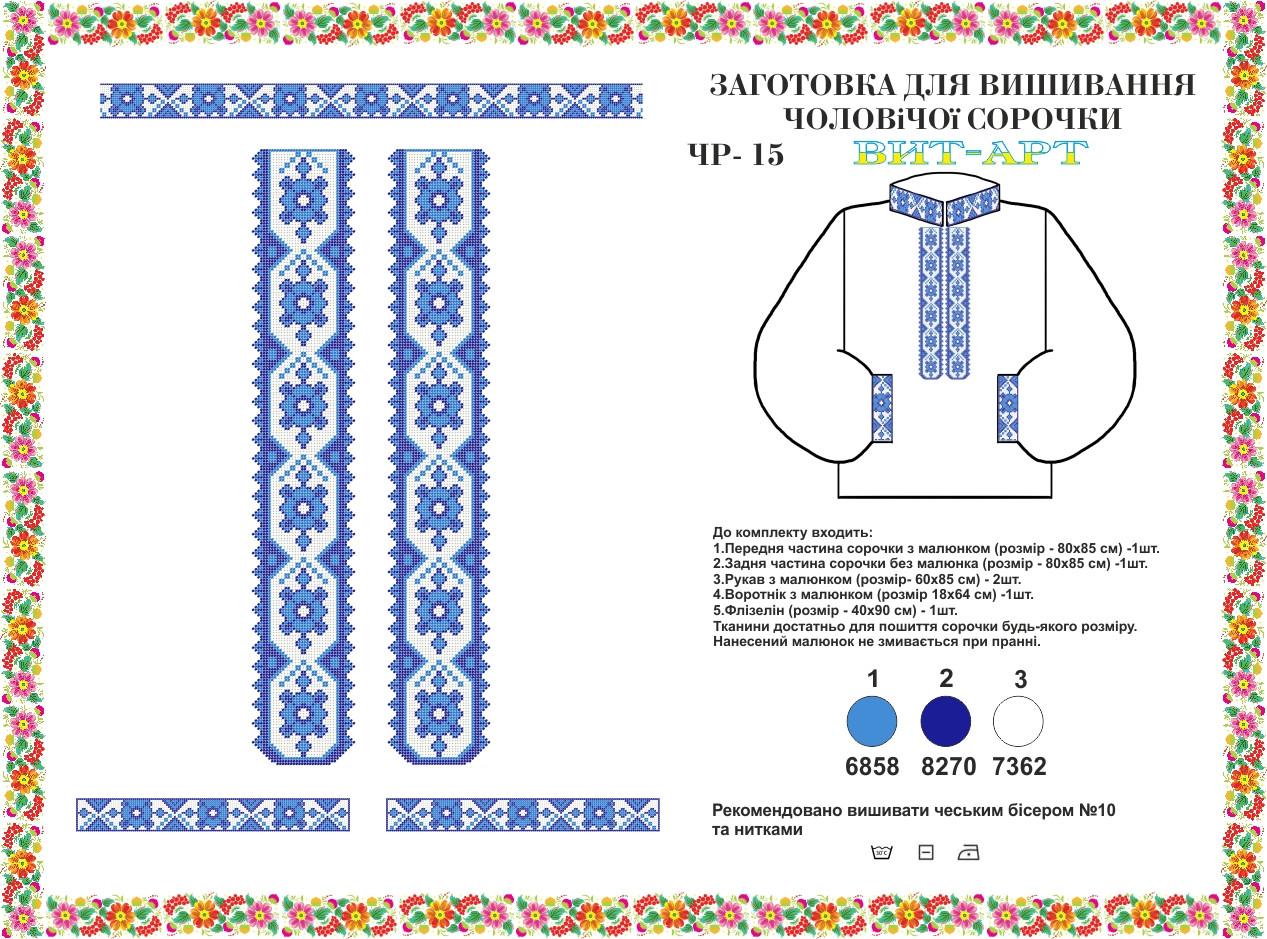 0a4d8c1de3abcd5 Чоловіча сорочка №15, цена 280 грн., купить Хмельницький — Prom.ua  (ID#402515896)