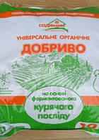 Удобрение универсальное органическое (куриный помет-гранулы) 10кг Садівник