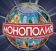 Монополия Люкс с городами всего мира