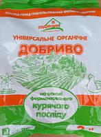 Удобрение универсальное органическое (куриный помет-гранулы) 3кг Садівник