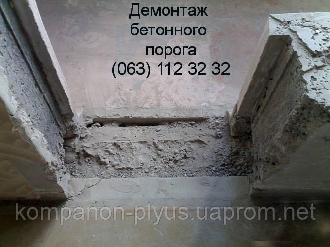 Демонтаж бетонного порога