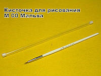 Кисточка для рисования М 000 Мальва