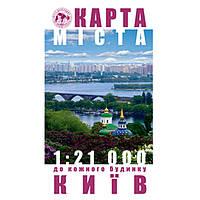 План города Ипт Карта складная Киев, с каждым домом М1:35000 двухсторонняя