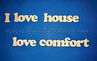 Слова I love house заготовка для декора
