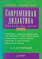 А.В.Хуторской Современная дидактика. Учебник для вузов