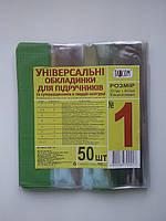 Обложка Tascom 100мкм ПВХ №1 250х445 (1шт) для учебников,книг и супердневников