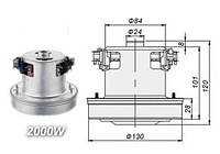 Двигатель (мотор) пылесоса универсальный, 2000W SKL,VAC023, YDC 01-18(PG),11me84,11me83