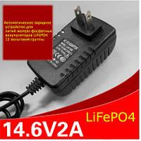 Автоматическое зарядное устройство для 12.8v (14.6v) 2а, 4s  LiFePO4 аккумуляторов и свинцово-кислотные А.К.Б