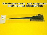Кисти-расческа  для покраски К-02 PARISA COSMETICS