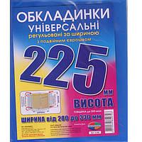 Обложка для книг Полимер Универсальная высота 225мм, ширина-регул (3шт)