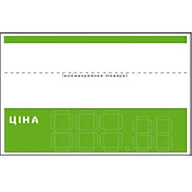 """Ценники ламинированные 02-14-09 зеленый 90х130мм (25шт) """"цена"""""""
