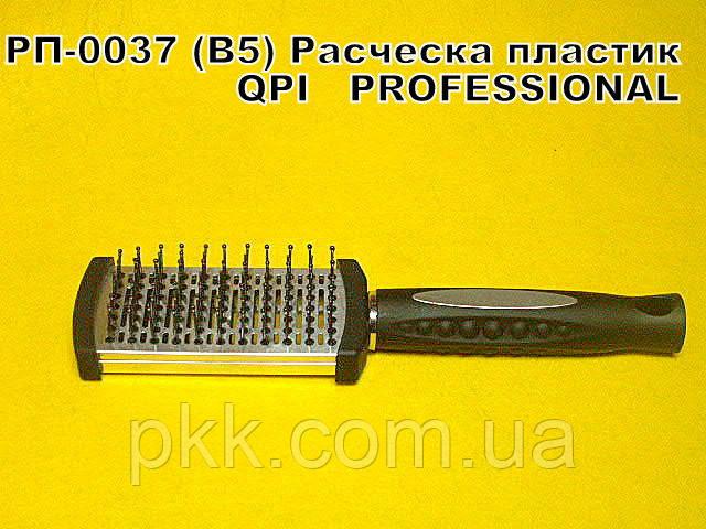 Расческа для волос QPIPROFESSIONALпластик РП-0037 (В5)