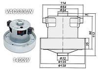 Двигатель (мотор) пылесоса ,1400W с выступом Samsung ,SKL,VAC 030UN, BD-115