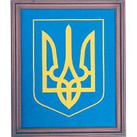 """Изделие """"Герб Украины""""-1, 400х600 бархат. в раме"""