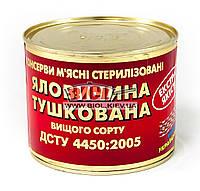 Яловичина тушкована 525г Екстра ДСТУ Здорово