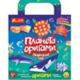 "Набор бумага+картон Ранок 14101002Р 20х25 ""Подводный мир"" 6 шт оригами"